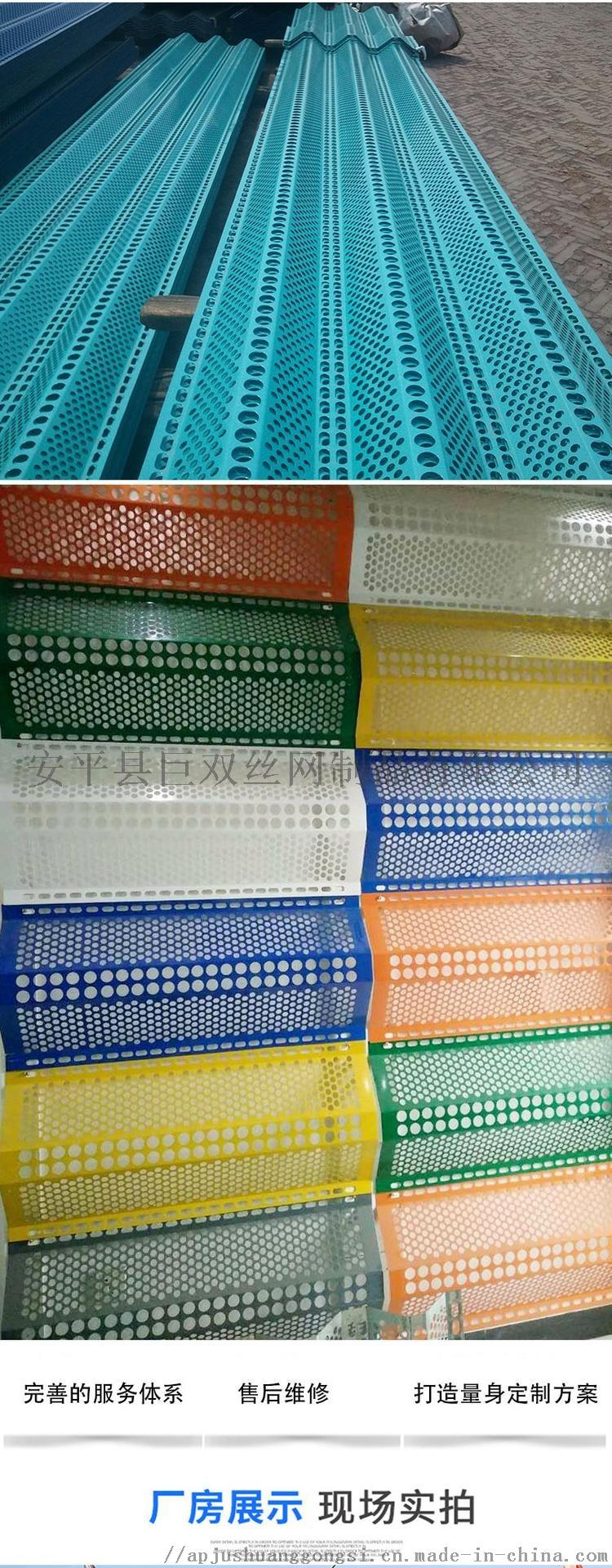 安平三峰金属喷塑防风抑尘墙102212032