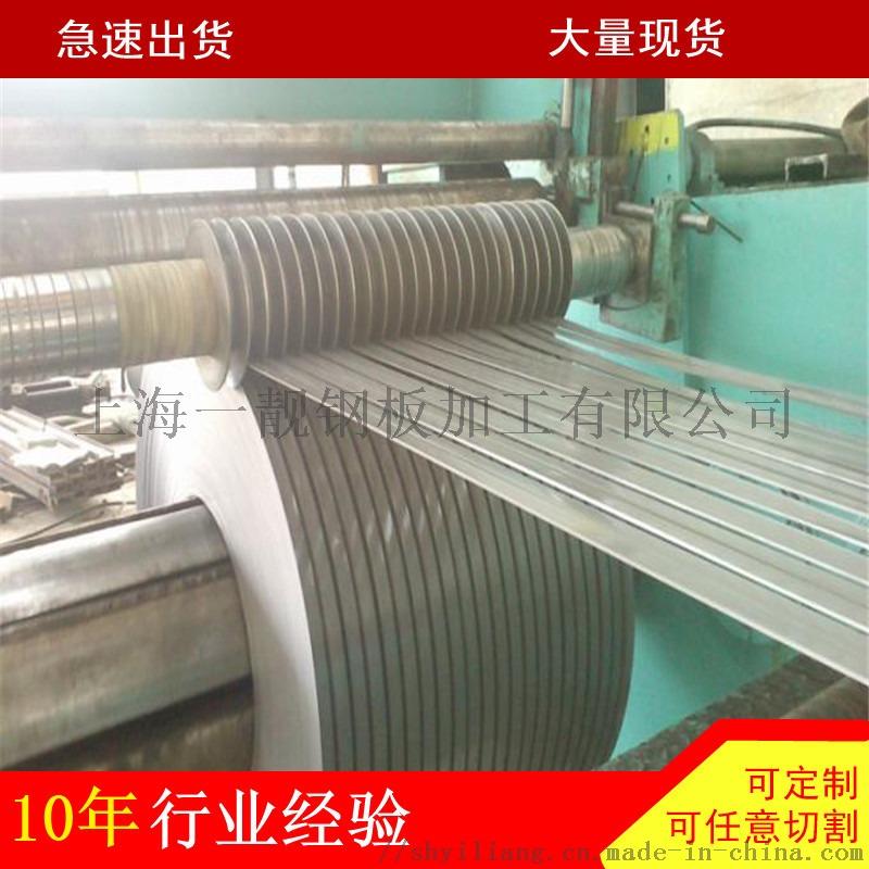 5a分條扁鋼、上海鋼板縱剪加工廠_副本.jpg