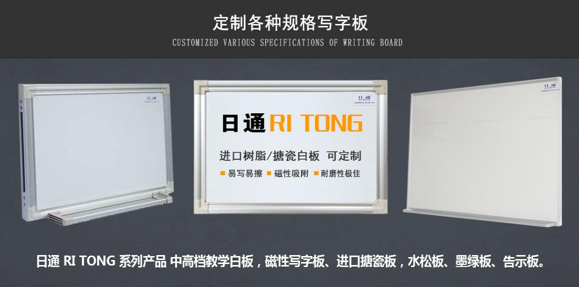 深圳南山辦公用白板寫字板生產廠家直銷84061015