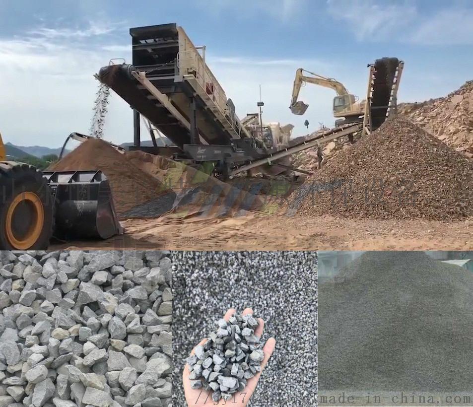 北京移动建筑垃圾破碎机 混凝土破碎机厂家71281342