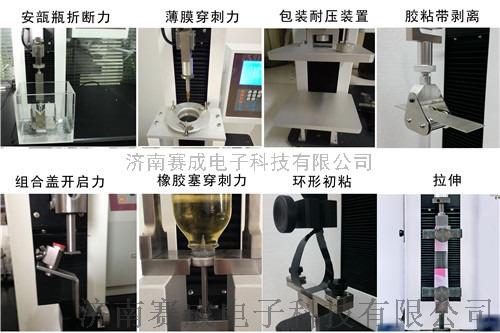 賽成供應XLW-L吸塑包裝剝離力試驗機56824972