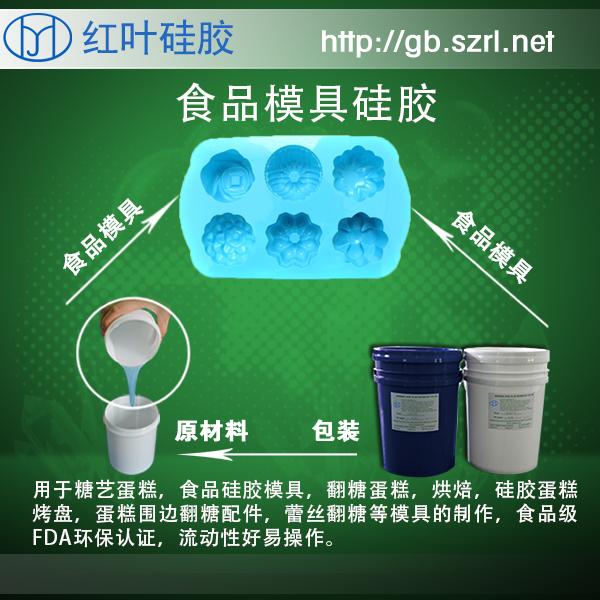 环保糖艺硅胶矽利康硅胶8001315