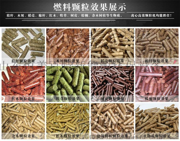 生物质颗粒机锯末颗粒机木屑颗粒机—颗粒机厂家71416912