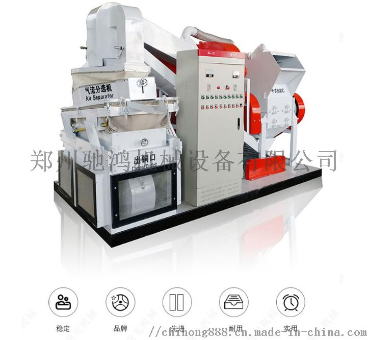 小型铜米机多少钱铜米机厂家价郑州电缆铜米机生产厂家65945372