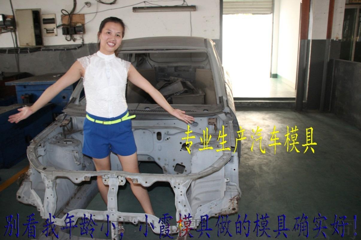 汽车模具厂家 (2).jpg