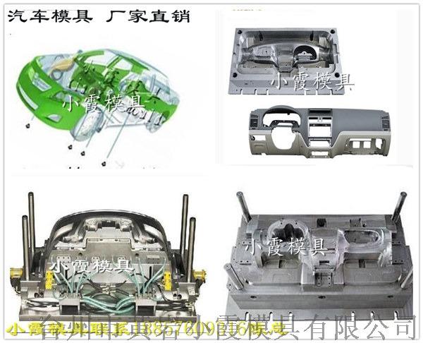 汽车模具,中控台模具加工厂家 (58).jpg