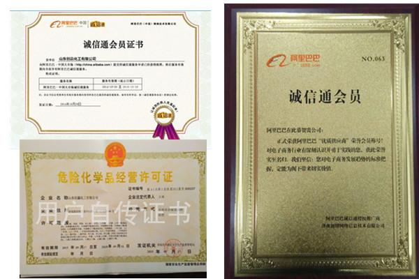 丙二醇CAS57-55-6現貨供應高品質化工原料57887222