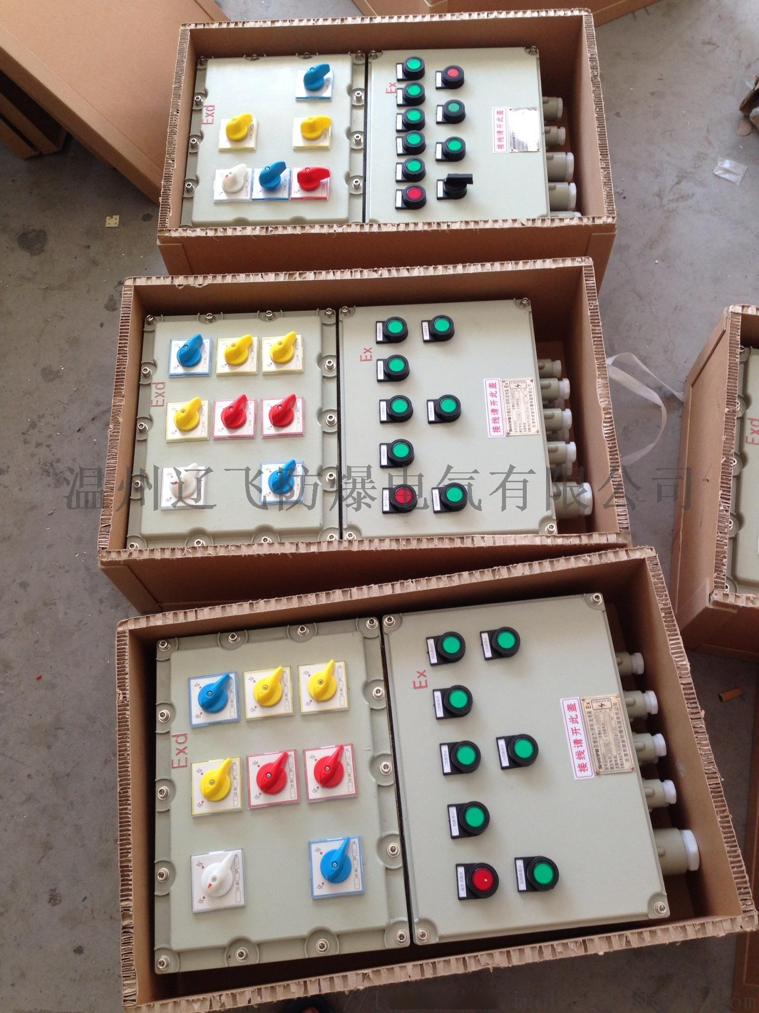 DX51防爆检修动力配电箱58318592