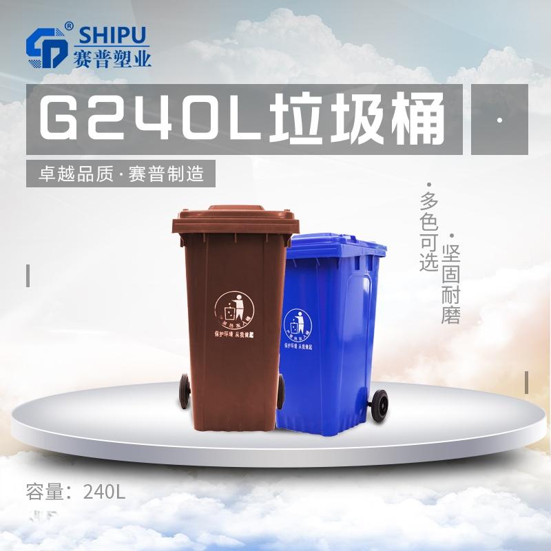 G240L垃圾桶.jpg