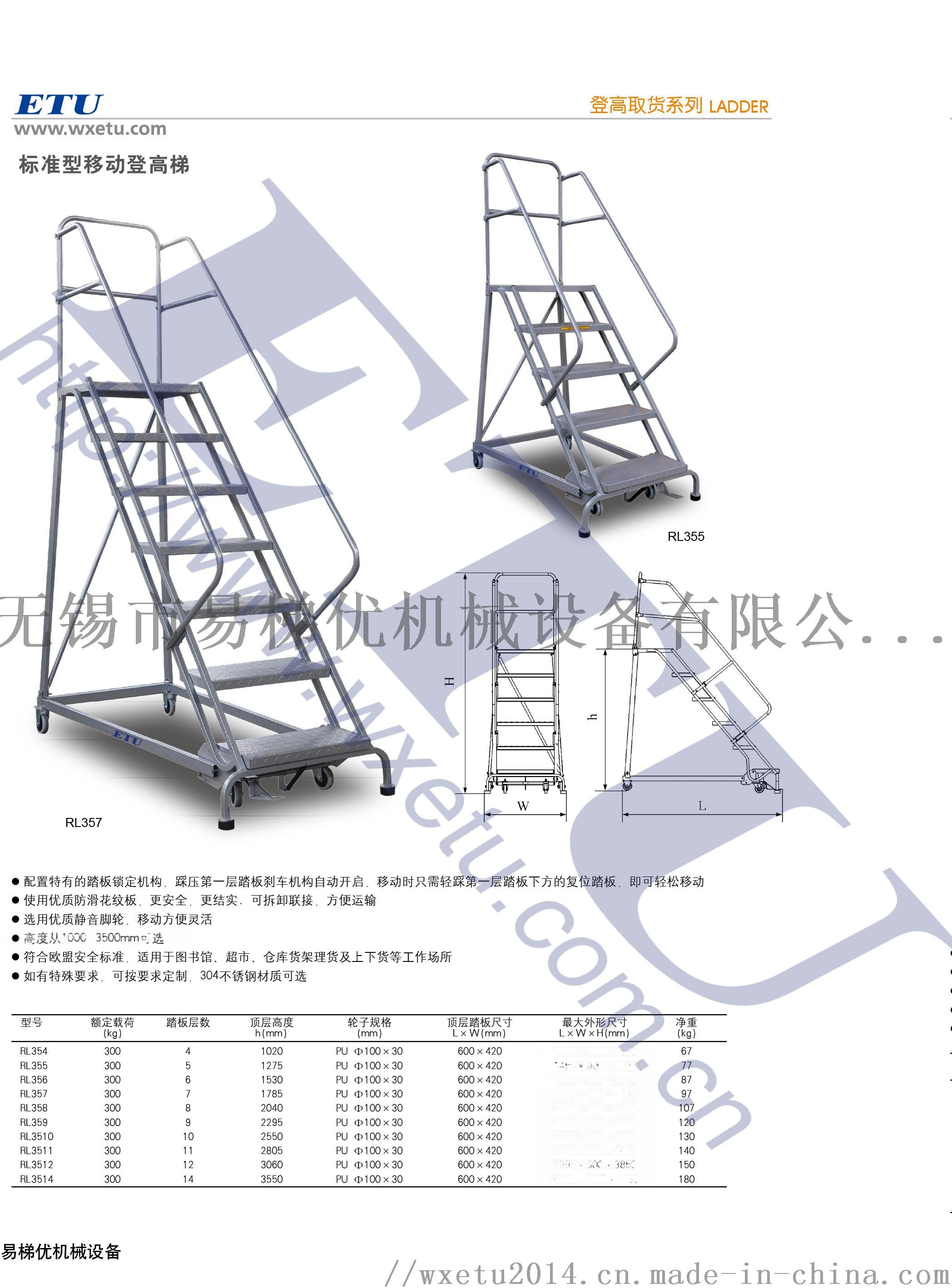 ETU易梯优,304不锈钢登高梯 全不锈钢梯123714625