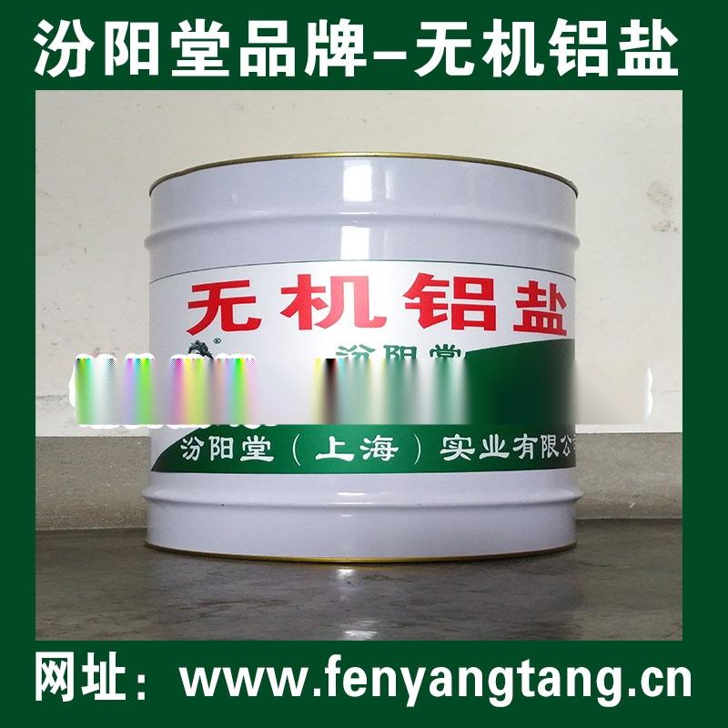 無機鋁鹽防水劑、無機鋁鹽廠家批發.jpg