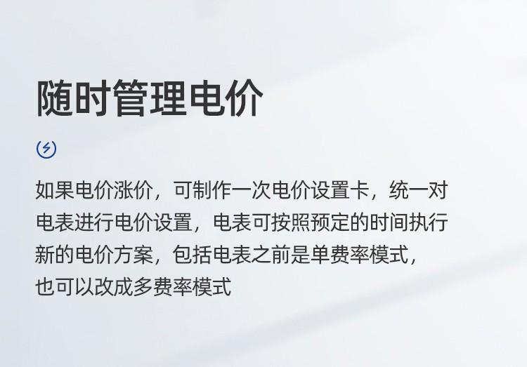 IC卡预付费电表威胜DDSY102-K3-详情-6_08.jpg