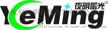 夜光粉廠家直銷 專業生產夜光粉 發光粉120199085