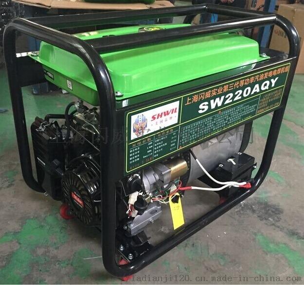 250A汽油发电电焊机 发电功率5KW921395245