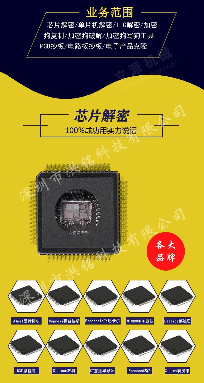 專業解密ATmega324/AT91sam7x512等晶片解密單片機解密不成功不收費142662645