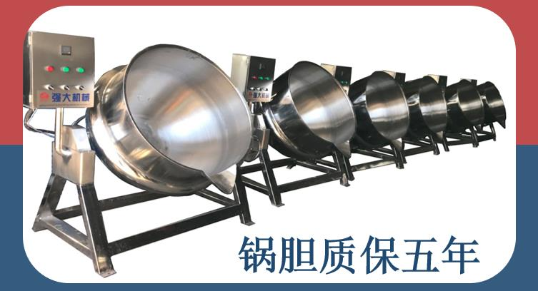 强大可定制高压夹层锅 带搅拌带吊篮126714782