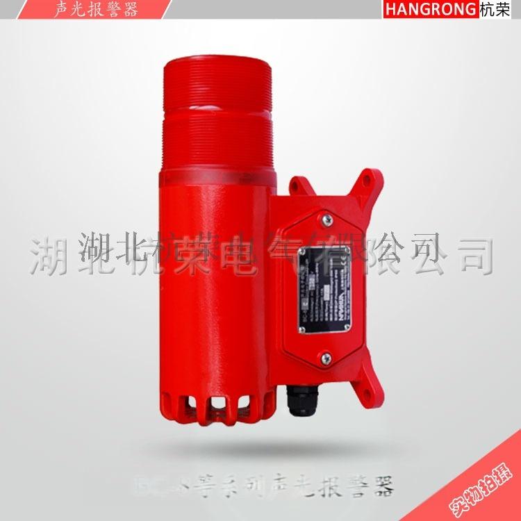 BC-8等系列聲光報警器.jpg