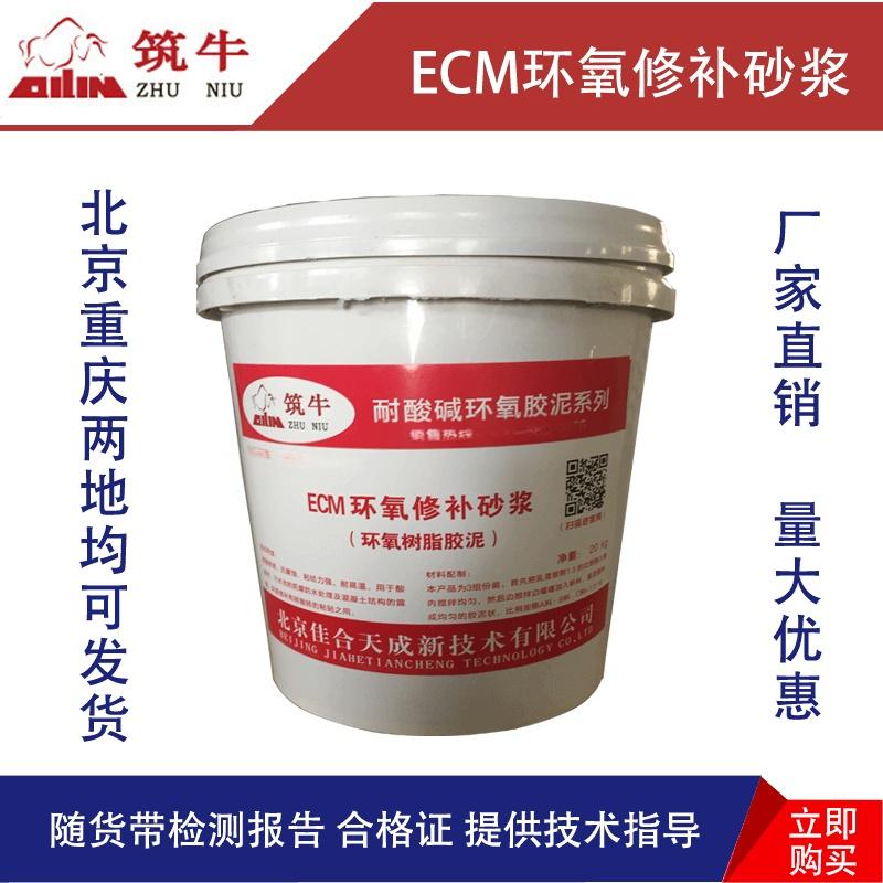 銅川環氧樹脂砂漿-粘結力強-築牛牌環氧修補砂漿88753185
