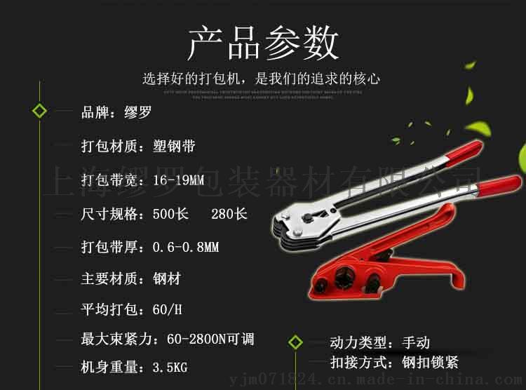H-19手动塑钢带打包机_03