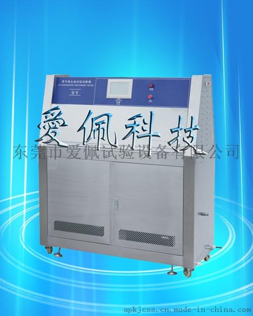 不锈钢标准紫外线三功能500