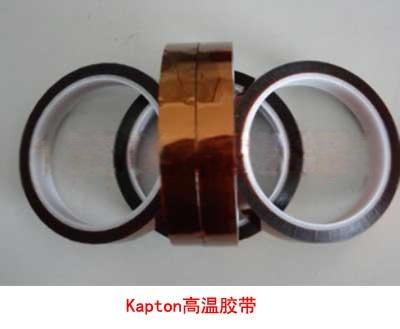捷顺达厂家供应高温胶带金手指高温胶带等28271785