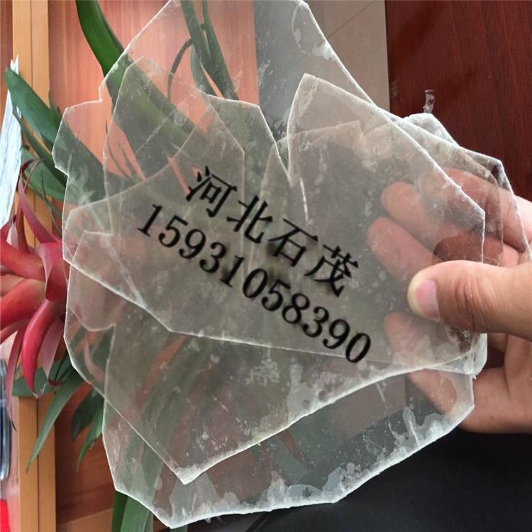 石茂厂家直销云母片 绝缘云母垫片48418655