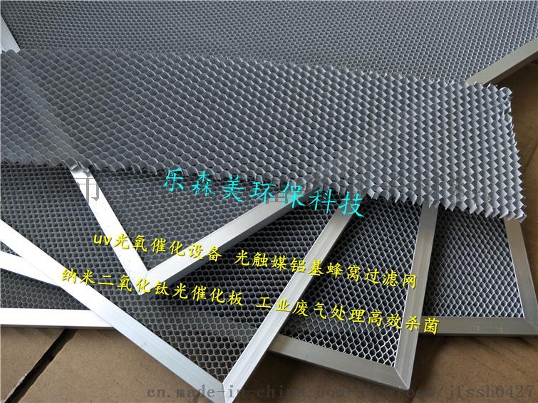 光觸媒催化板 (24)