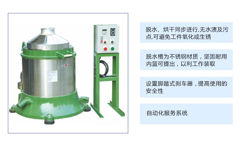 厂家生产带变频,定时温控风机不锈钢脱水烘干光机97995515