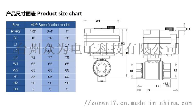 微型电动球阀 小型电动球阀 电动阀52073652