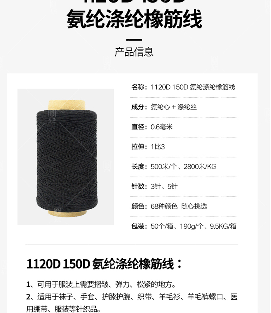 1120D-150D-氨纶涤纶橡筋线-_30.jpg