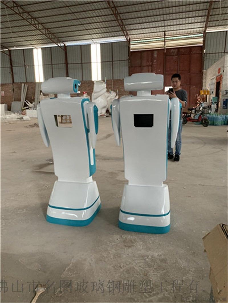 定制佛山玻璃钢机器人外壳雕塑模型 厂家联系方式110080535