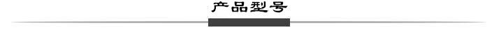 產品型號1 (1).jpg