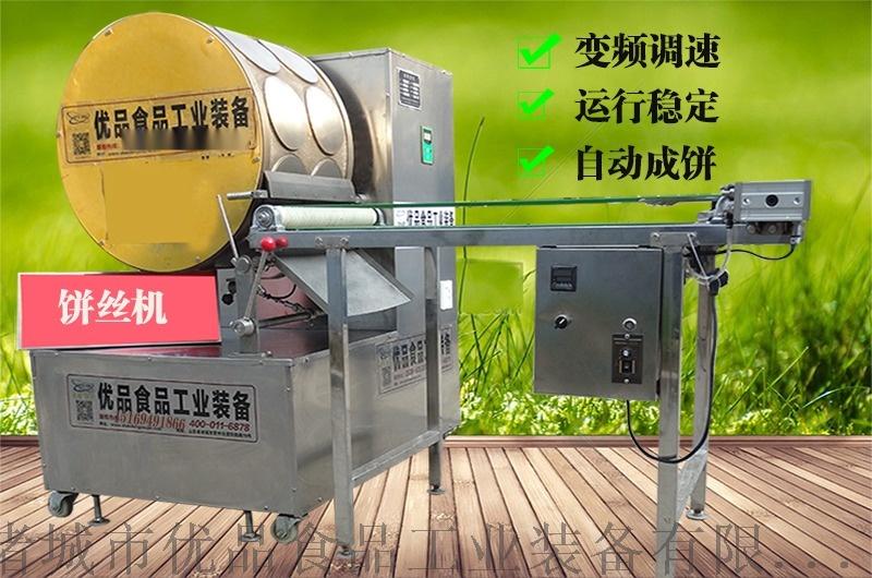 饼丝机,全自动饼丝流水线多少钱99087032