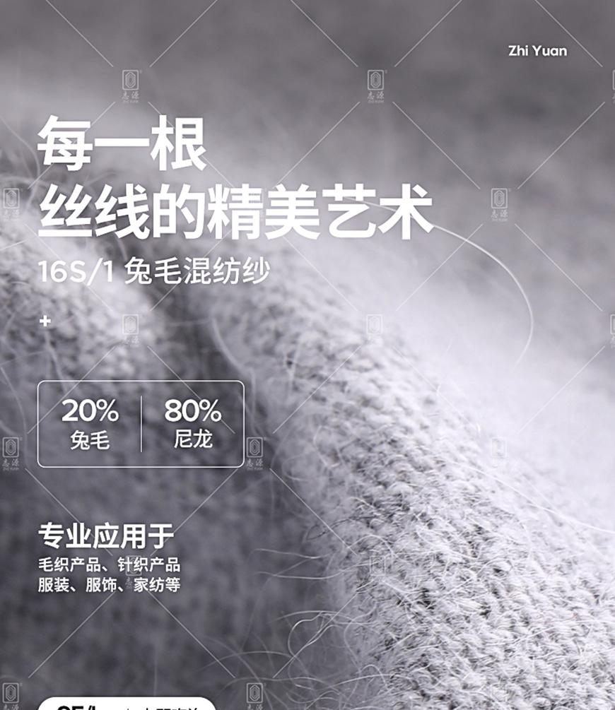 兔毛混纺纱-20%_01.jpg