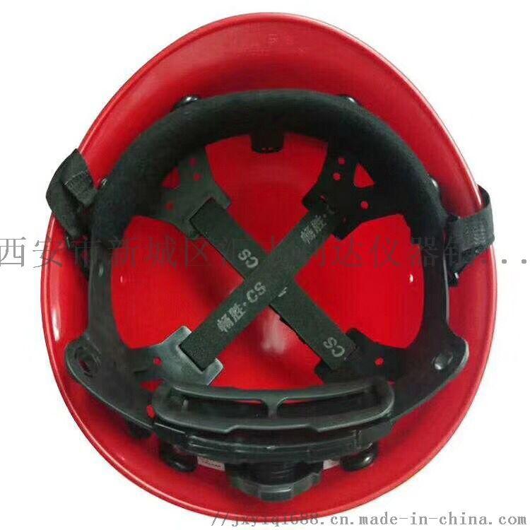 西安安全帽玻璃鋼安全帽13659259282838478575