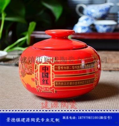紅色陶瓷罐子.jpg