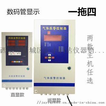 西安哪里有卖天然气检测仪13891913067763758252