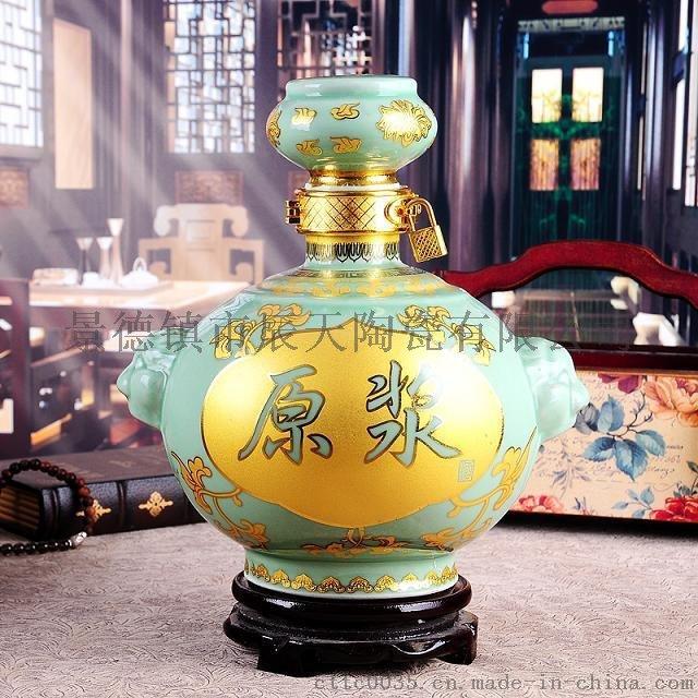 色釉陶瓷酒瓶 粉彩荷花陶瓷酒瓶62567945