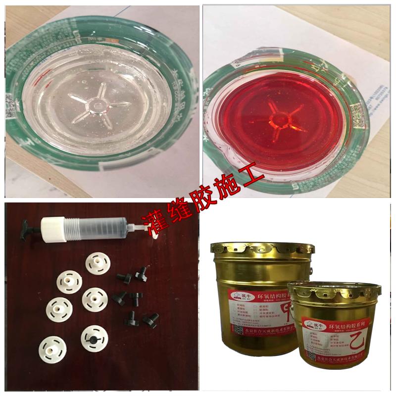 灌縫膠施工-2.png