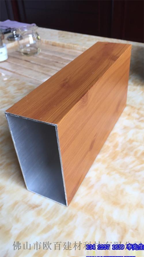 U型木纹铝方通 办公室铝方通吊顶专业厂家95808725