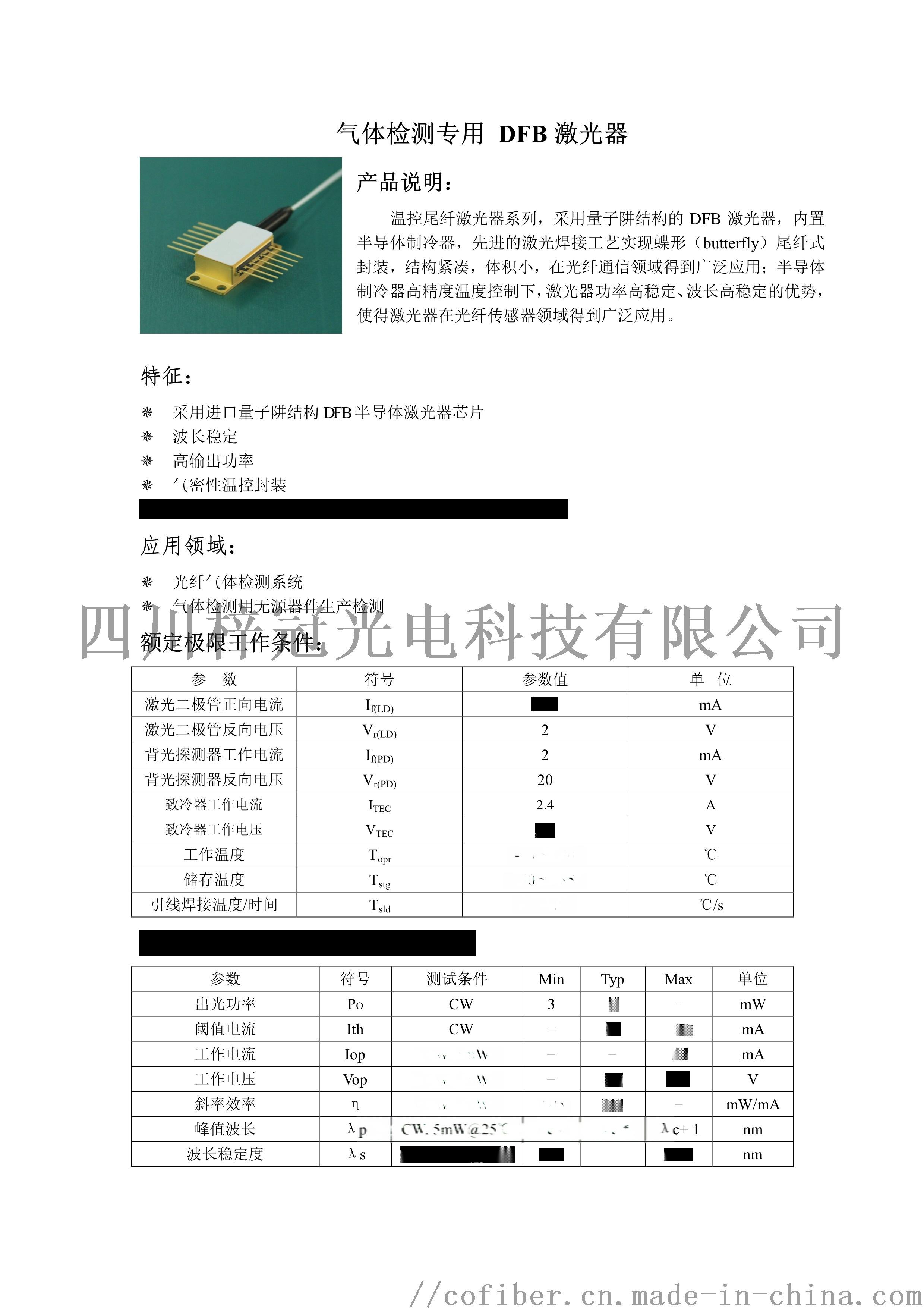 DFB蝶形激光器-气体检测V01(1)1392_1.jpg