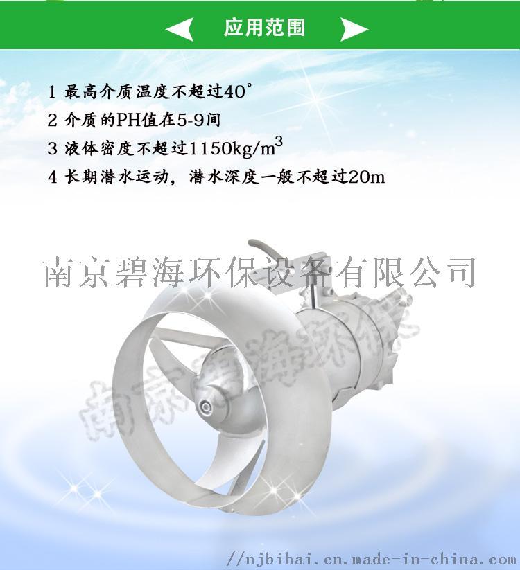潜水搅拌机件式搅拌机 污水搅拌机 高速搅拌机74055295