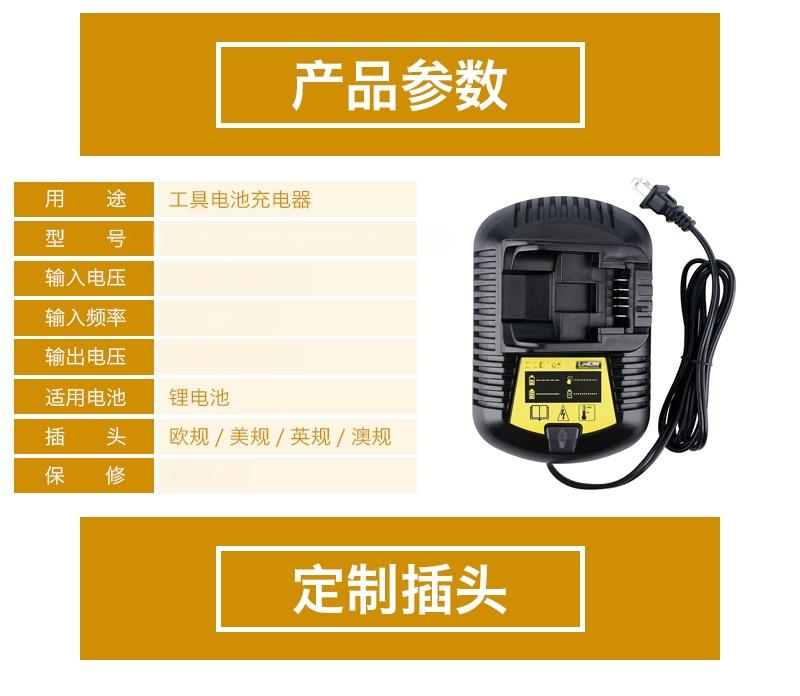 得伟充电器ET-DCB105-10_02.jpg