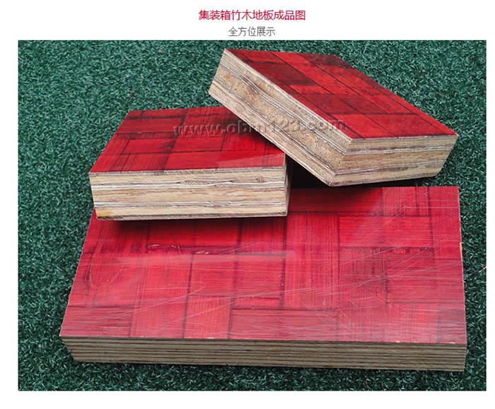 集裝箱竹地板詳情圖-4.jpg