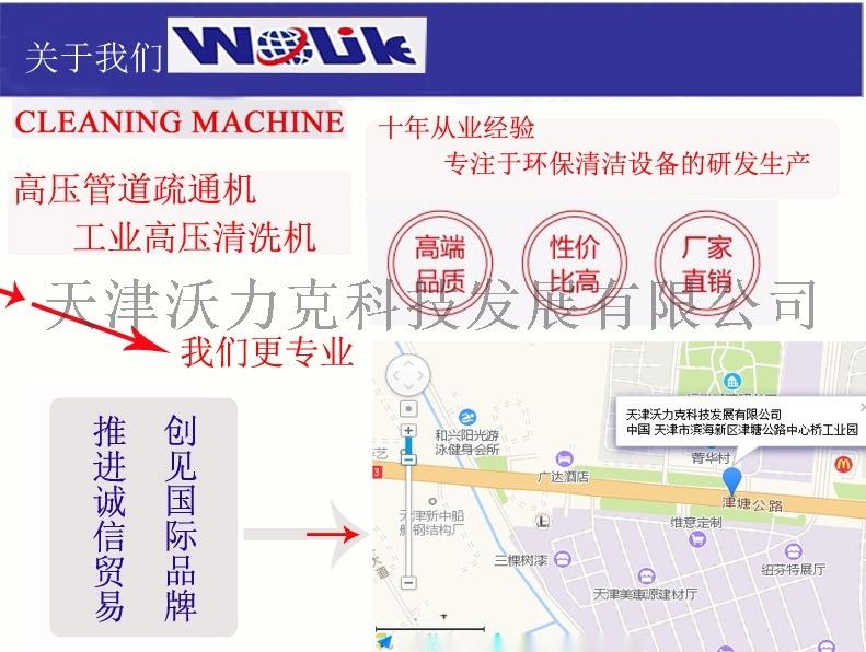 關於我們 更專業高壓管道疏通機 工業高壓清洗機.jpg