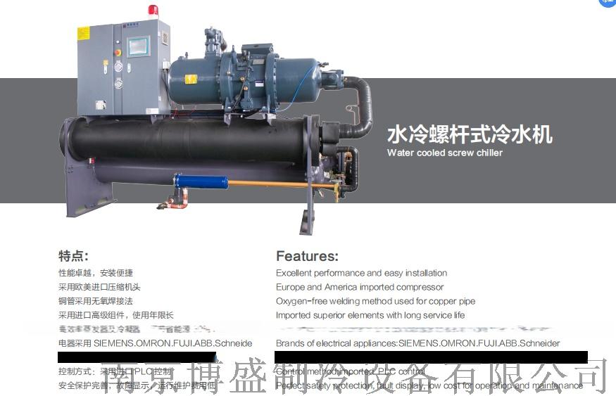 武漢冷水機 武漢冷水機廠家 武漢冷水機價格123725105
