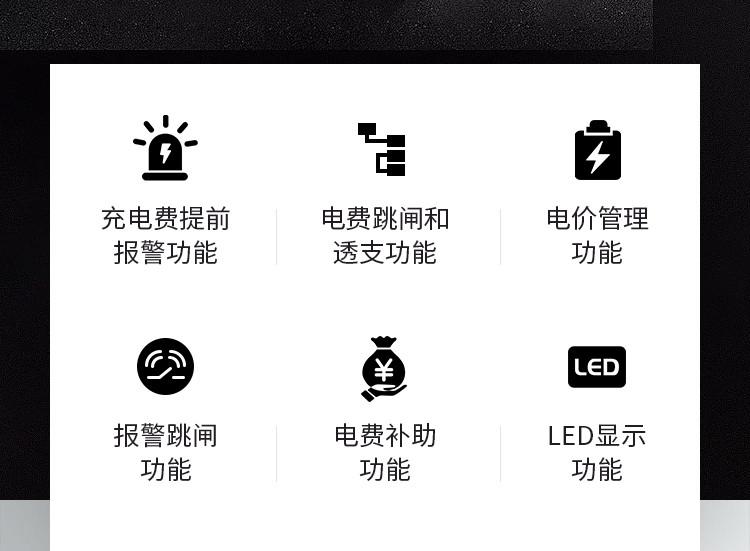 IC卡预付费电表威胜DDSY102-K3-详情-6_02.jpg
