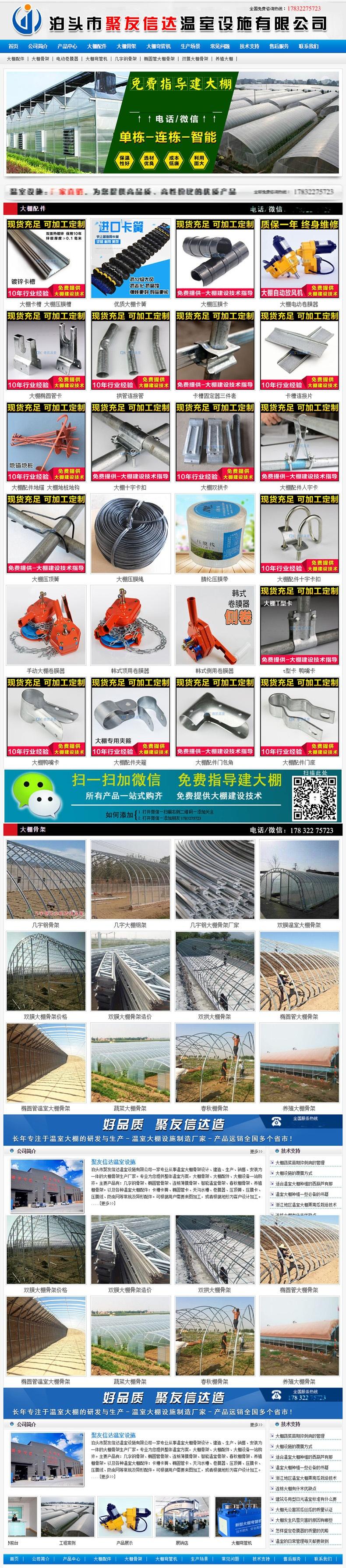 日光温室厂家 日光温室造价 日光温室大棚115001072
