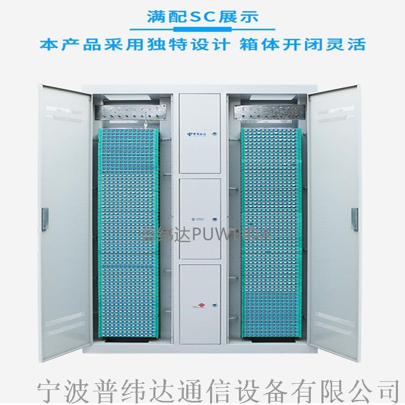 864-1440芯配线架.jpg