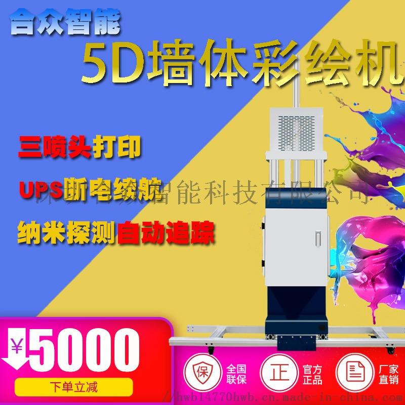 合众智能墙体彩绘机3d立体智能壁画打印户外广告867350675